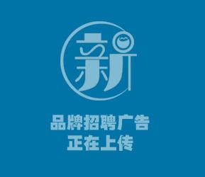 唐山海港辉源船舶货运代理有限公司在遵化人才网(遵化人才网)的宣传图片