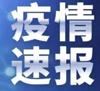 唐山市新型冠状病毒肺炎疫情情况(2月23日)含轨迹